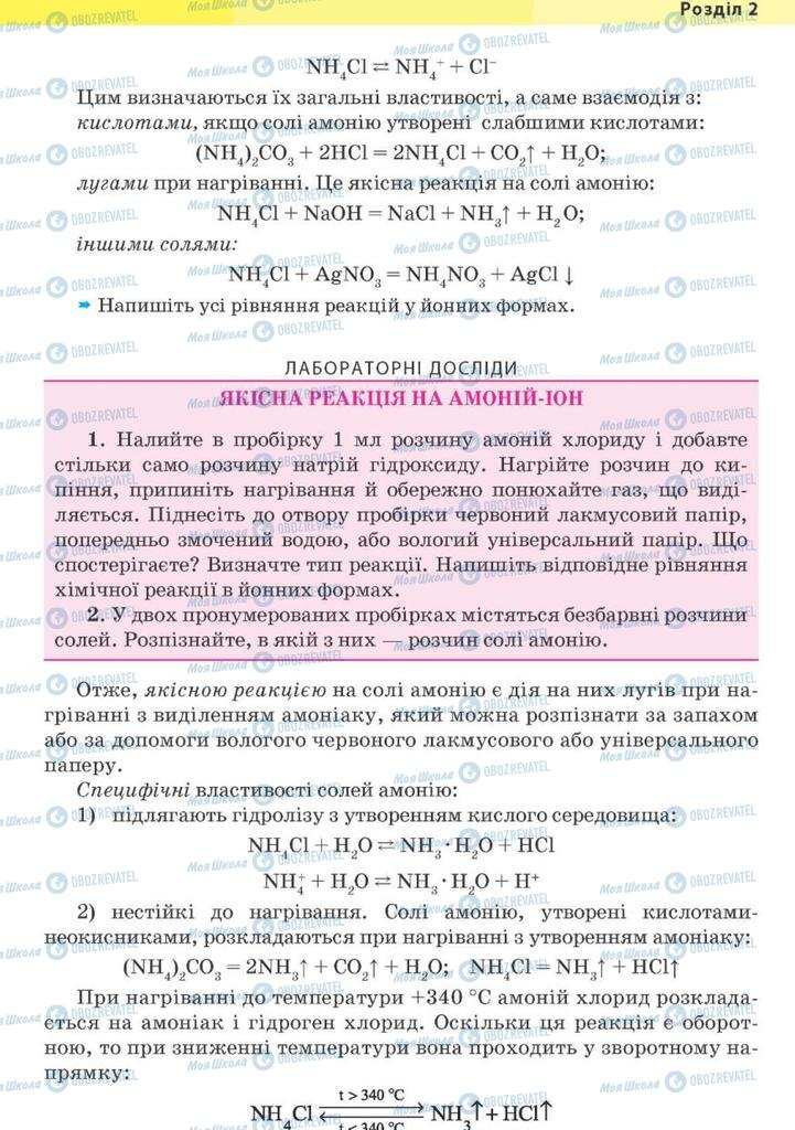 Учебники Химия 10 класс страница 149
