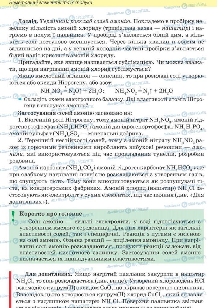 Підручники Хімія 10 клас сторінка 150