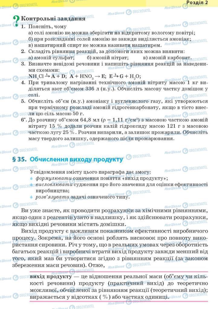Підручники Хімія 10 клас сторінка 151