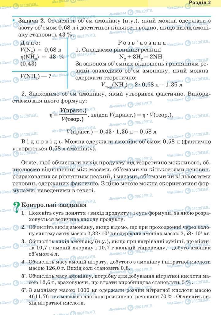 Підручники Хімія 10 клас сторінка 153