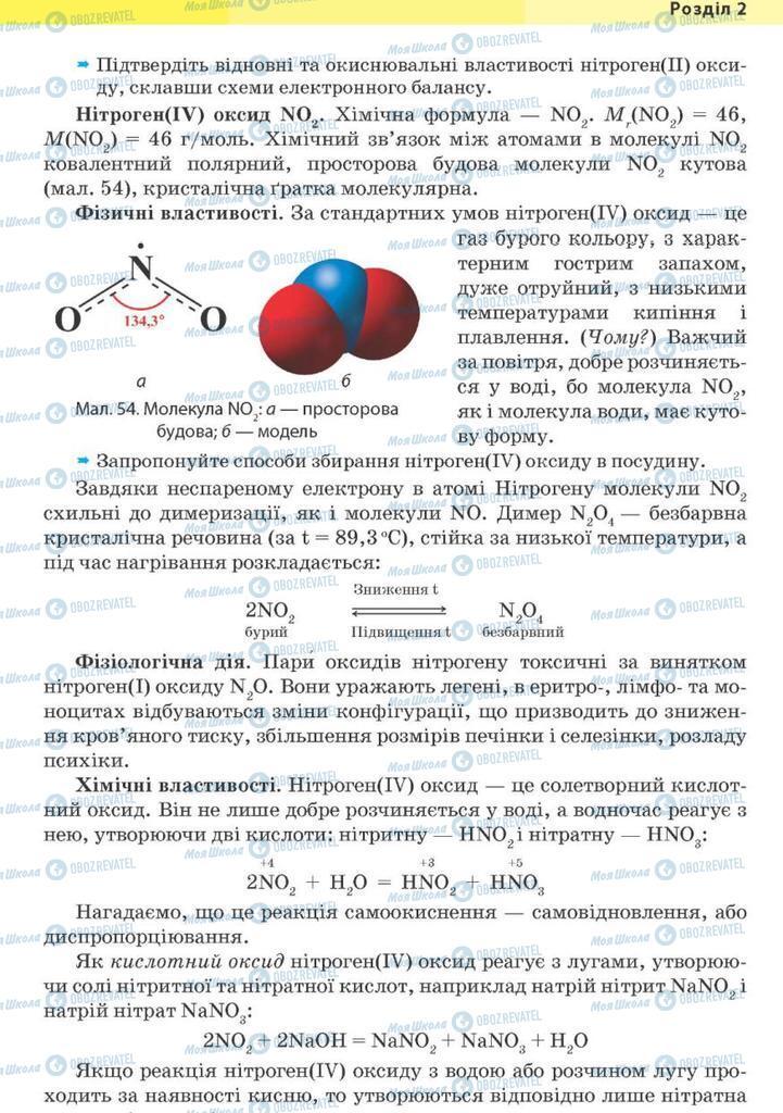 Підручники Хімія 10 клас сторінка 155