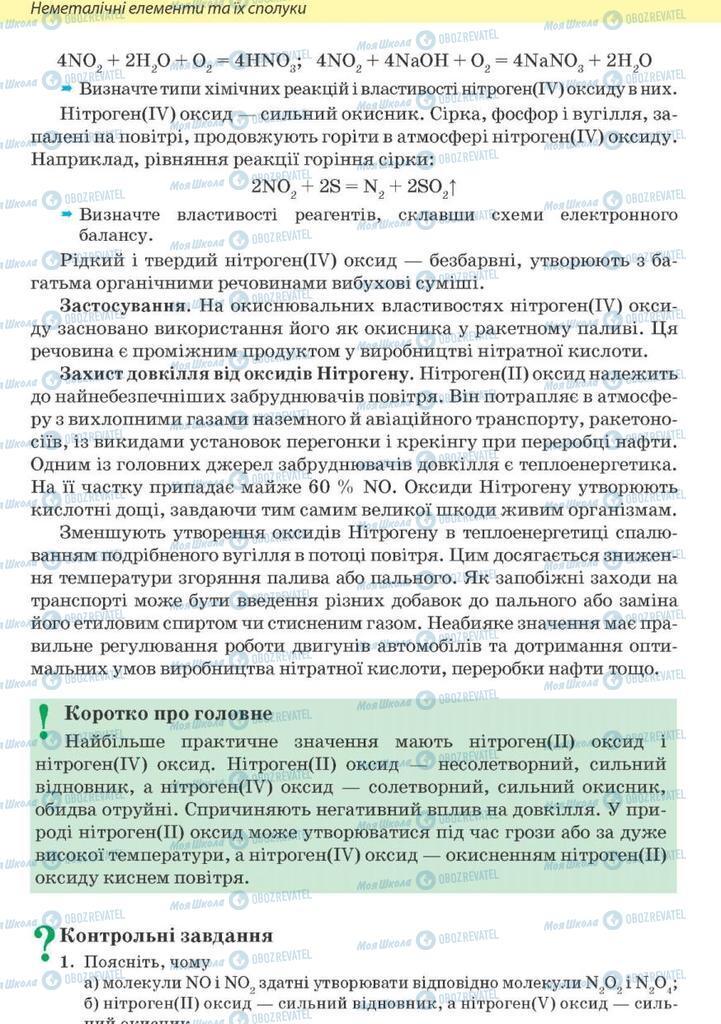 Учебники Химия 10 класс страница 156