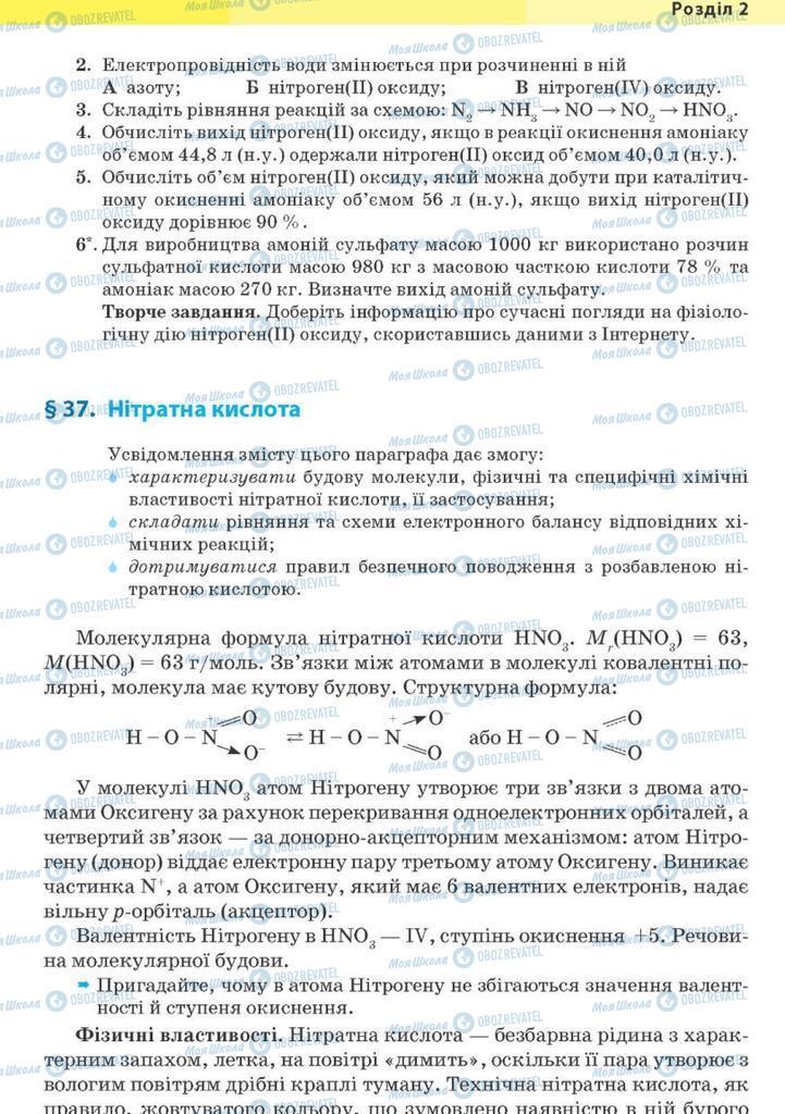 Учебники Химия 10 класс страница 157