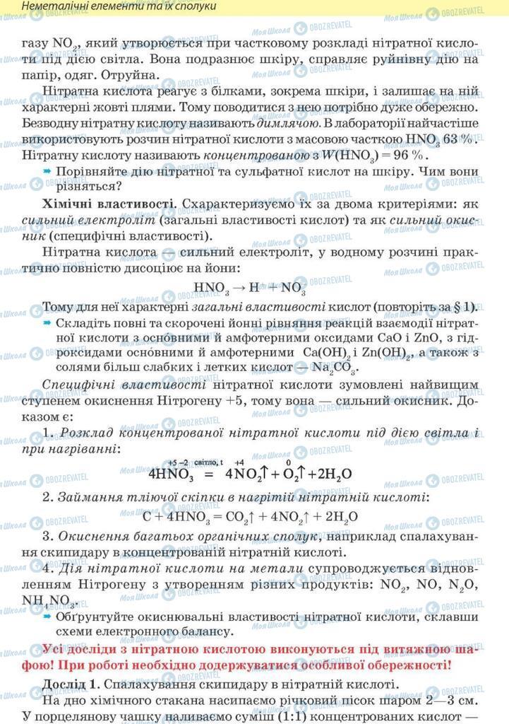 Підручники Хімія 10 клас сторінка 158