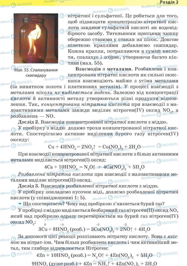 Підручники Хімія 10 клас сторінка 159