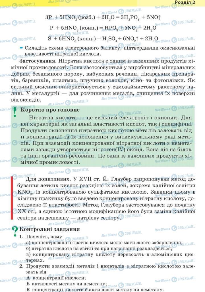 Учебники Химия 10 класс страница 161