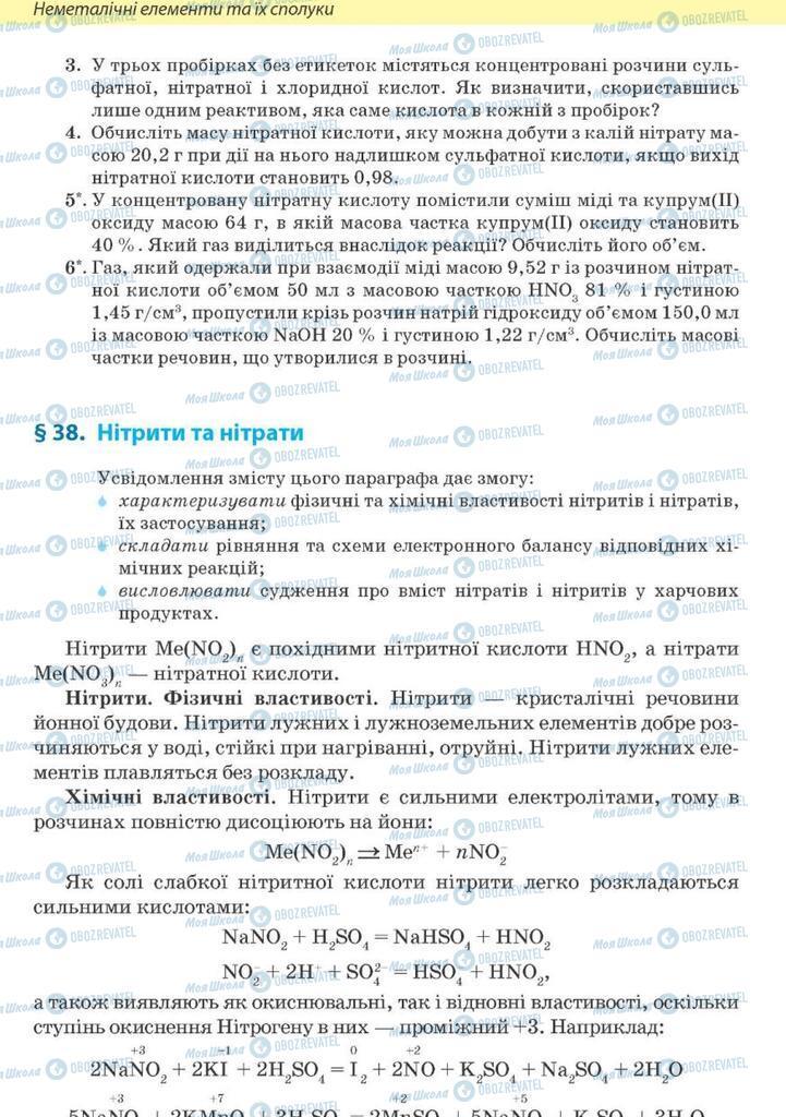 Учебники Химия 10 класс страница 162