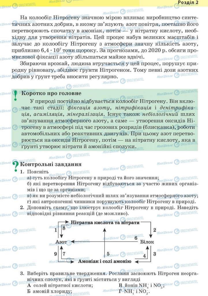 Підручники Хімія 10 клас сторінка 167