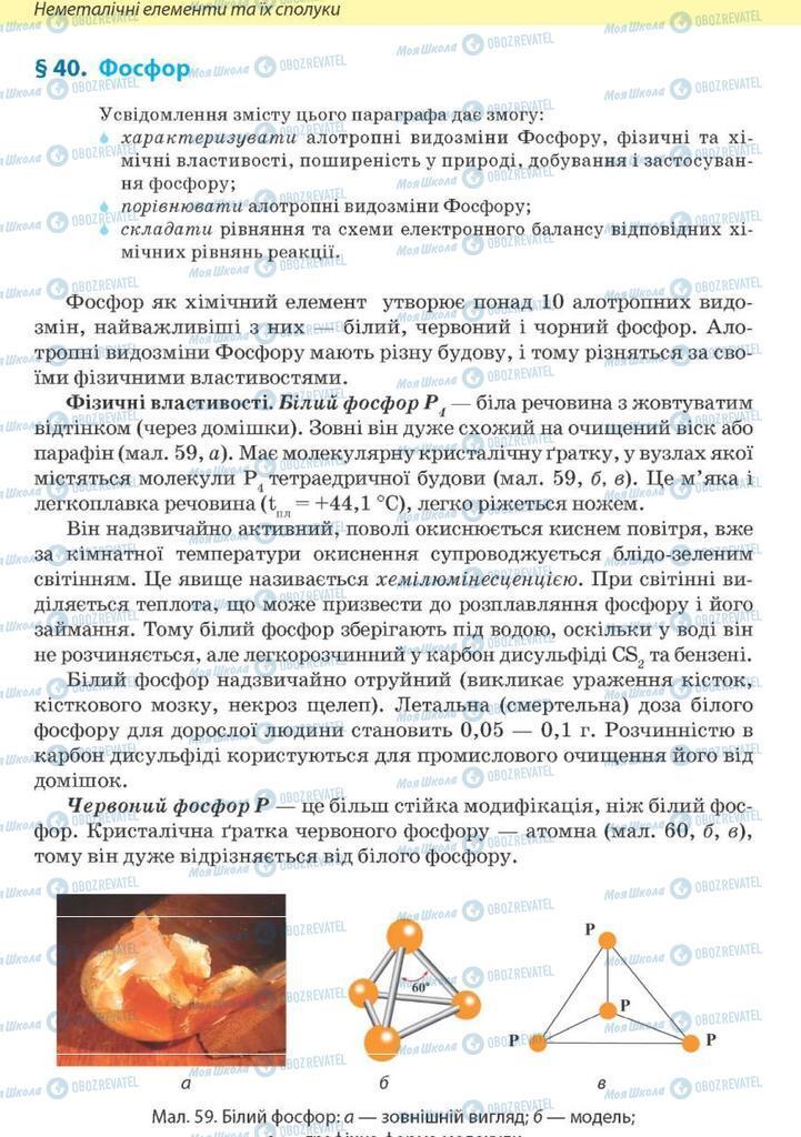 Підручники Хімія 10 клас сторінка 168