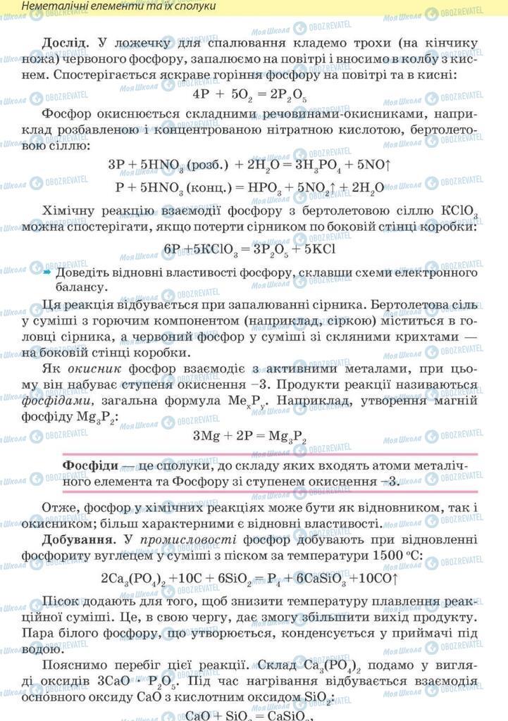 Підручники Хімія 10 клас сторінка 170