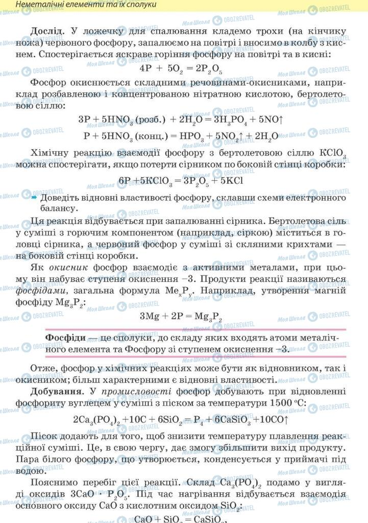 Учебники Химия 10 класс страница 170