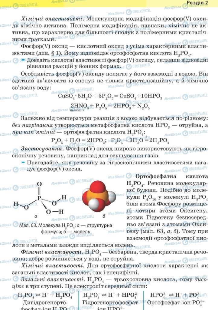 Учебники Химия 10 класс страница 173