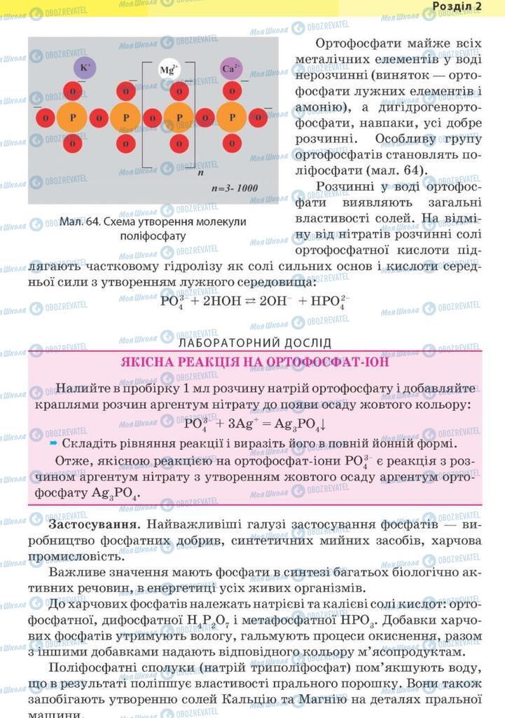 Підручники Хімія 10 клас сторінка 175