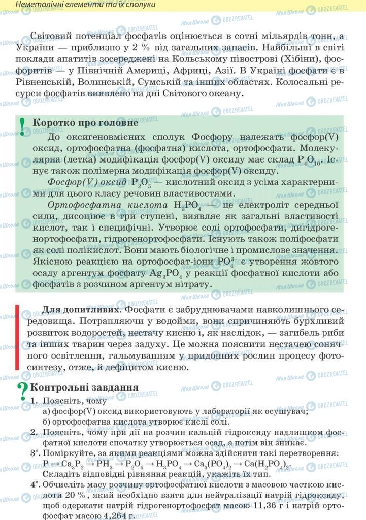 Учебники Химия 10 класс страница 176