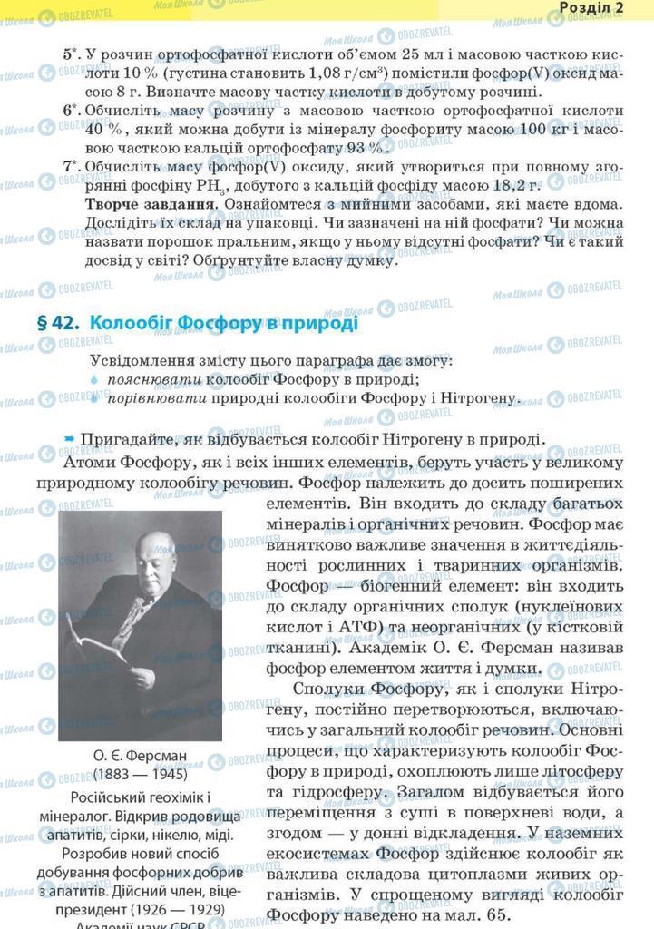 Учебники Химия 10 класс страница 177