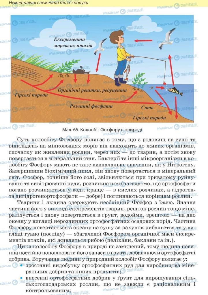 Учебники Химия 10 класс страница 178
