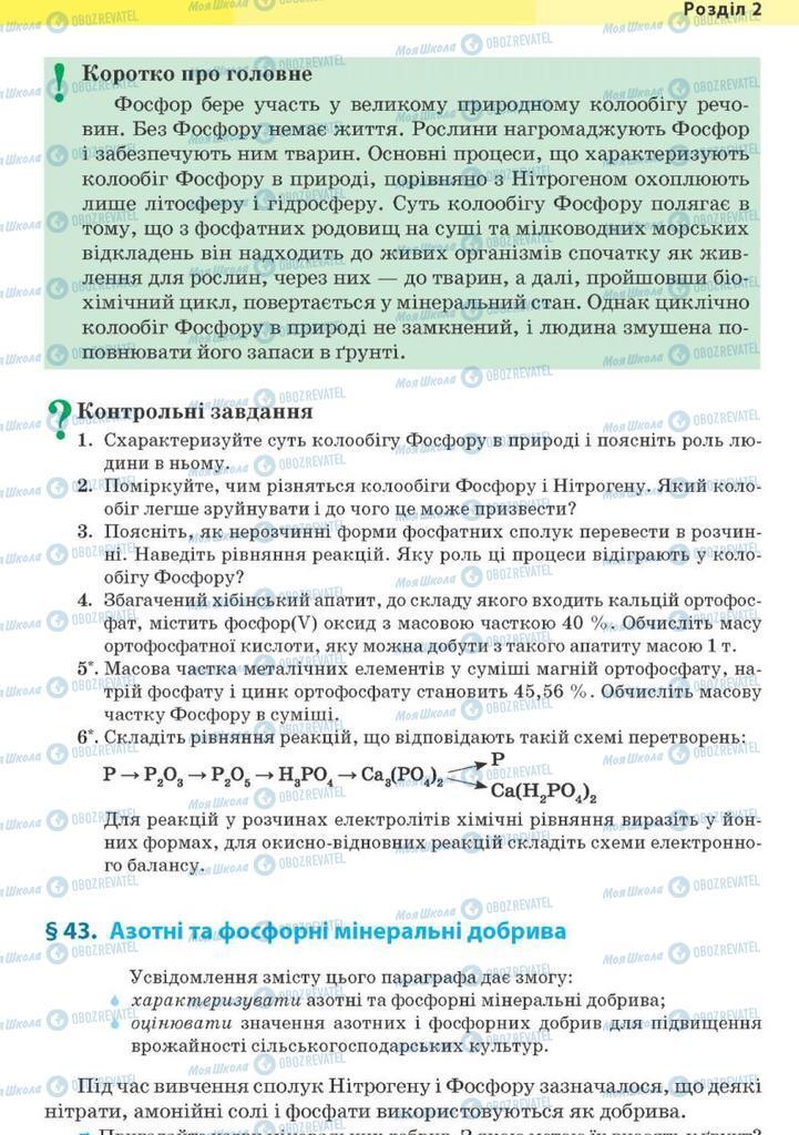 Учебники Химия 10 класс страница 179