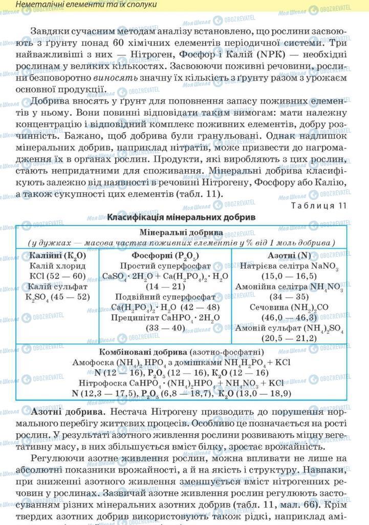 Підручники Хімія 10 клас сторінка 180