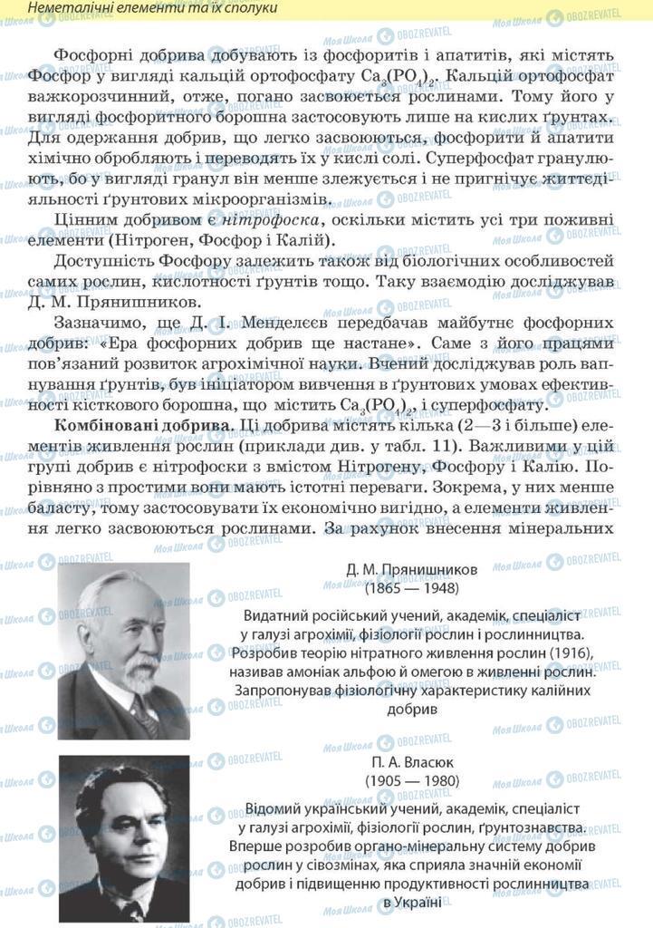 Підручники Хімія 10 клас сторінка 182