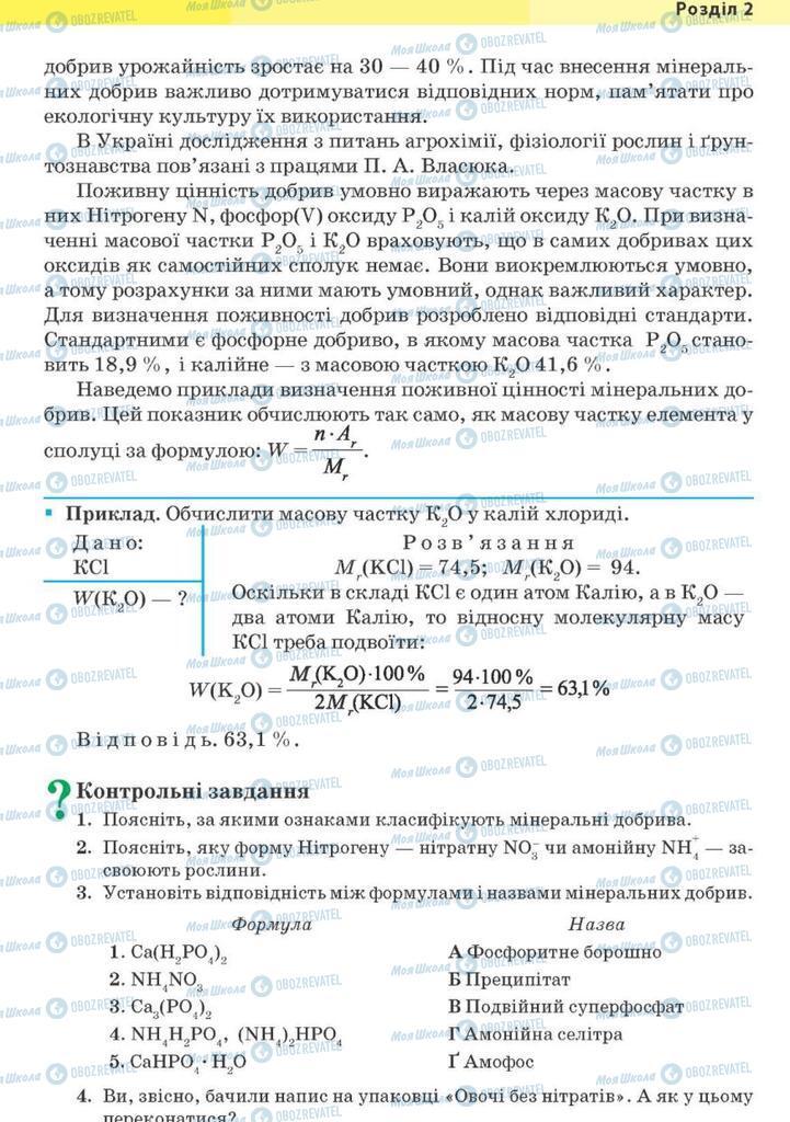 Учебники Химия 10 класс страница 183