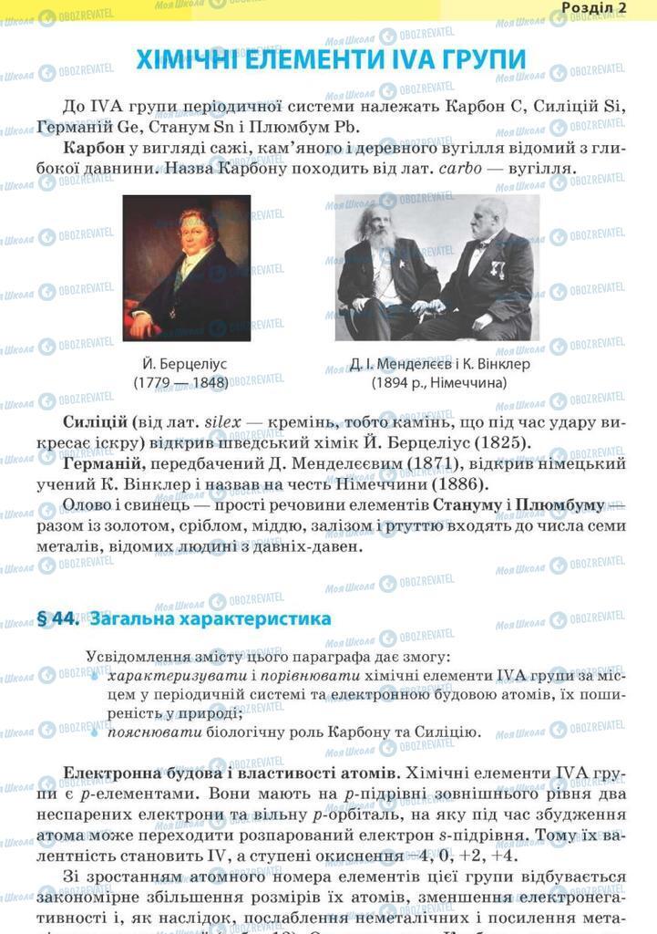 Підручники Хімія 10 клас сторінка  187
