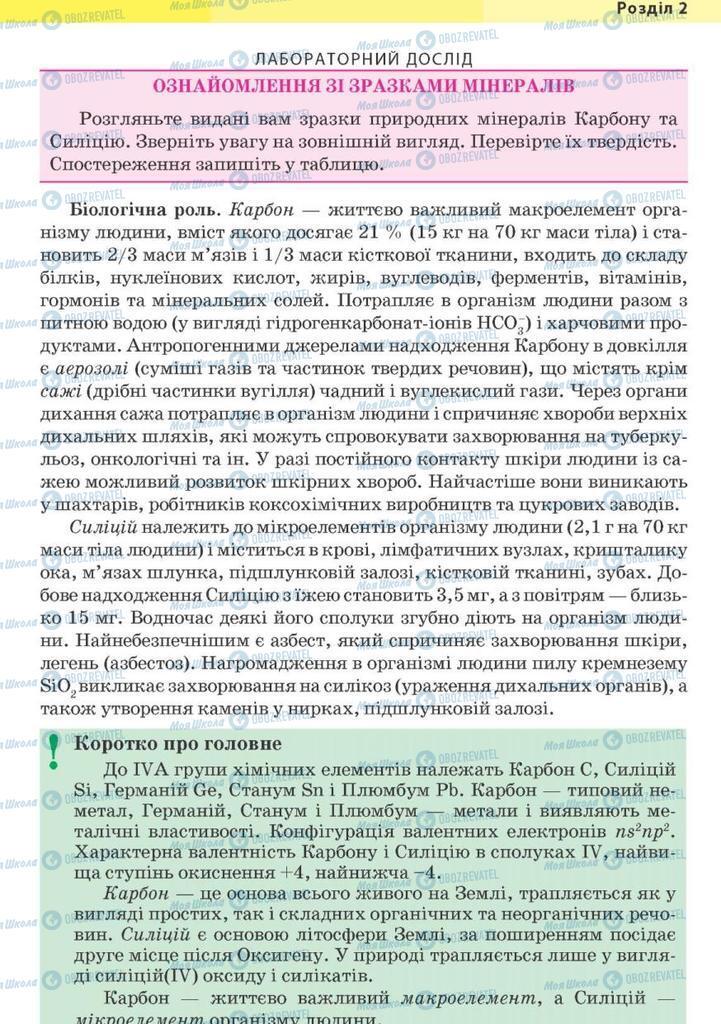 Підручники Хімія 10 клас сторінка 191