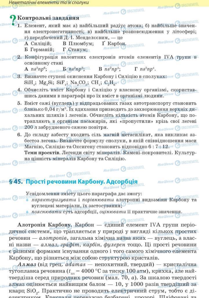 Учебники Химия 10 класс страница 192