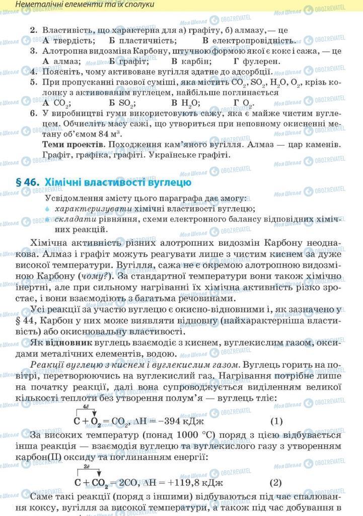 Учебники Химия 10 класс страница 198