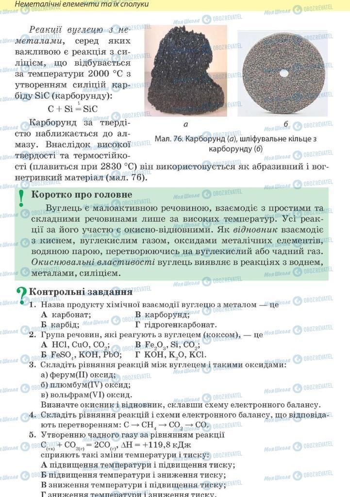Учебники Химия 10 класс страница 200