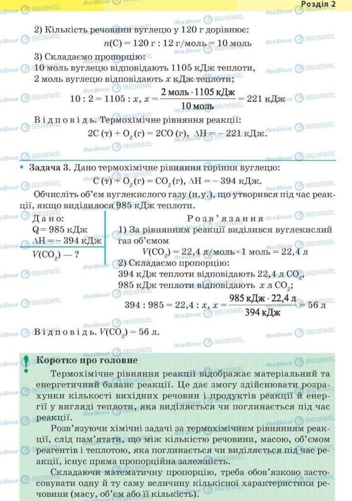 Підручники Хімія 10 клас сторінка 203