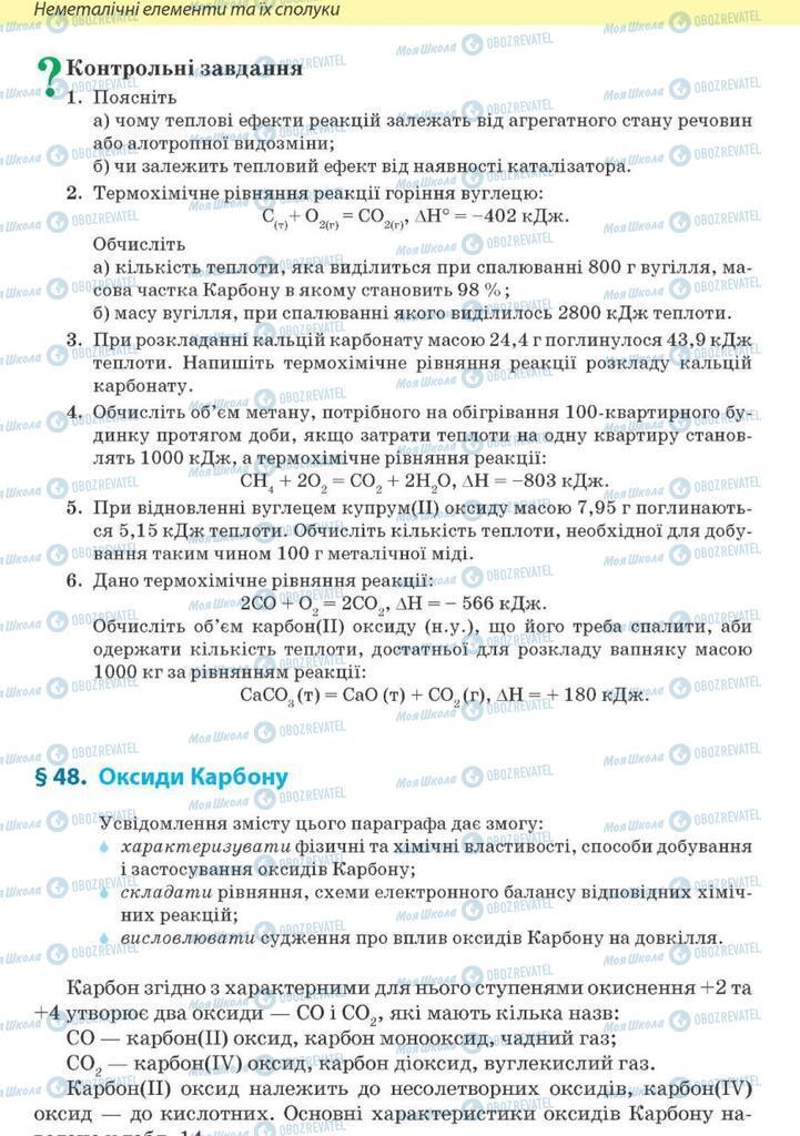 Учебники Химия 10 класс страница 204