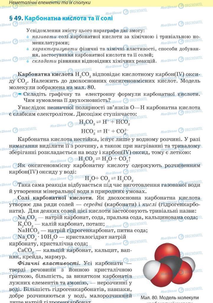 Підручники Хімія 10 клас сторінка 210