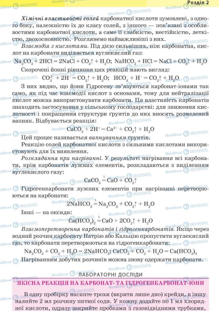 Підручники Хімія 10 клас сторінка 211