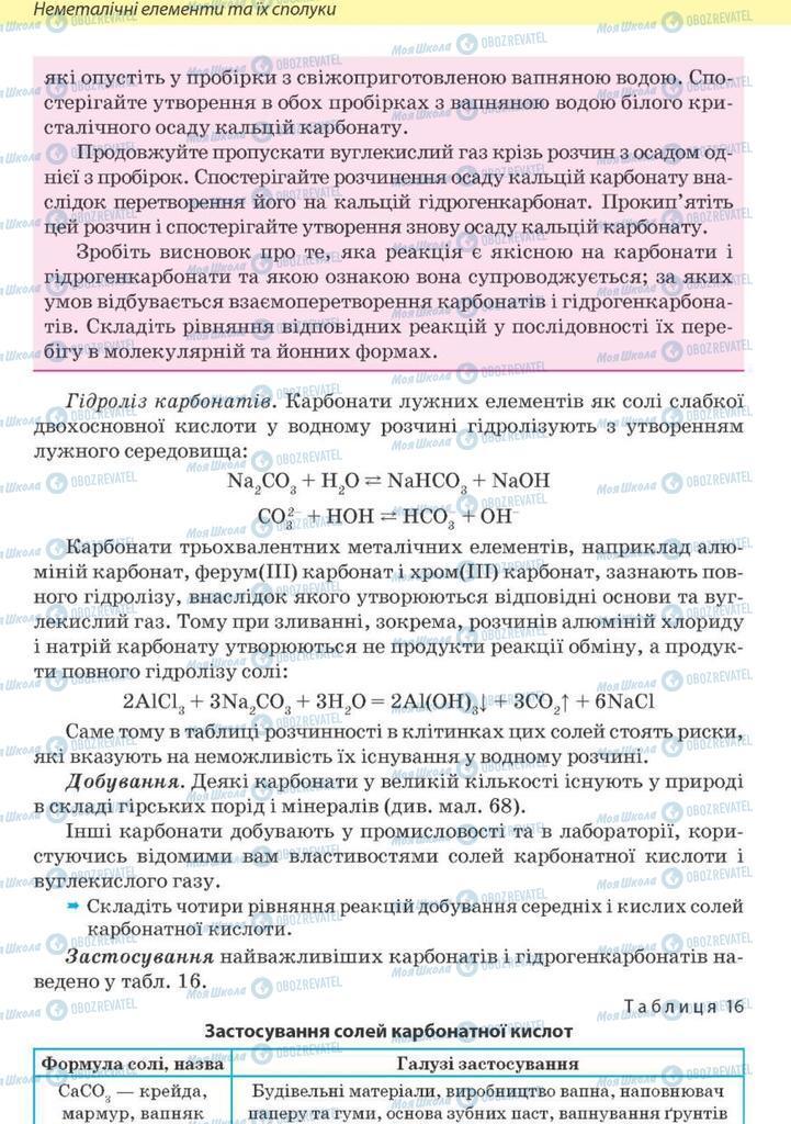 Підручники Хімія 10 клас сторінка 212