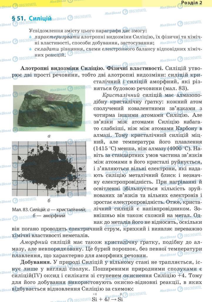 Учебники Химия 10 класс страница 219