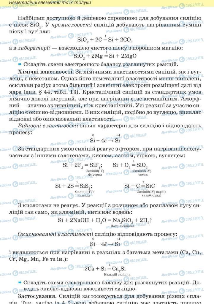 Учебники Химия 10 класс страница 220