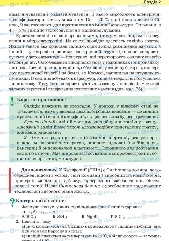 Учебники Химия 10 класс страница 221