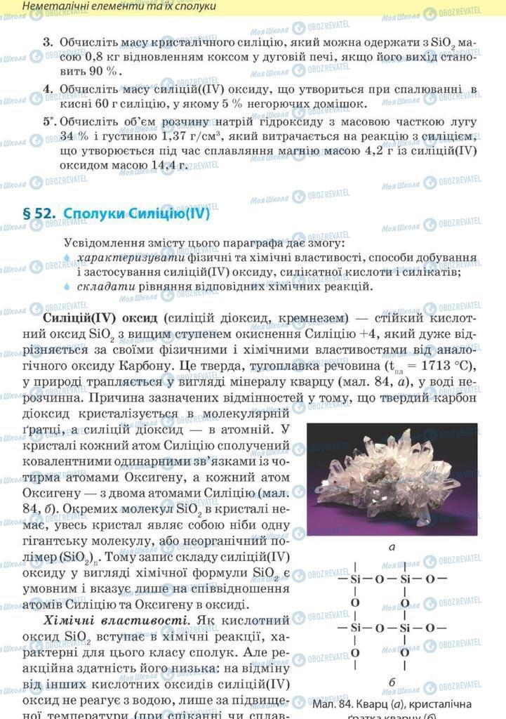 Учебники Химия 10 класс страница 222