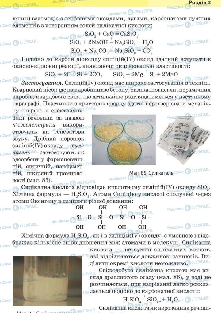 Учебники Химия 10 класс страница 223