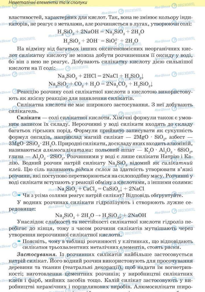 Учебники Химия 10 класс страница 224