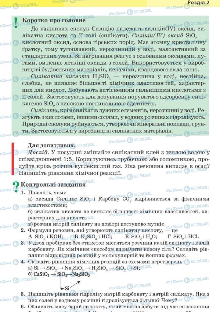 Учебники Химия 10 класс страница 225