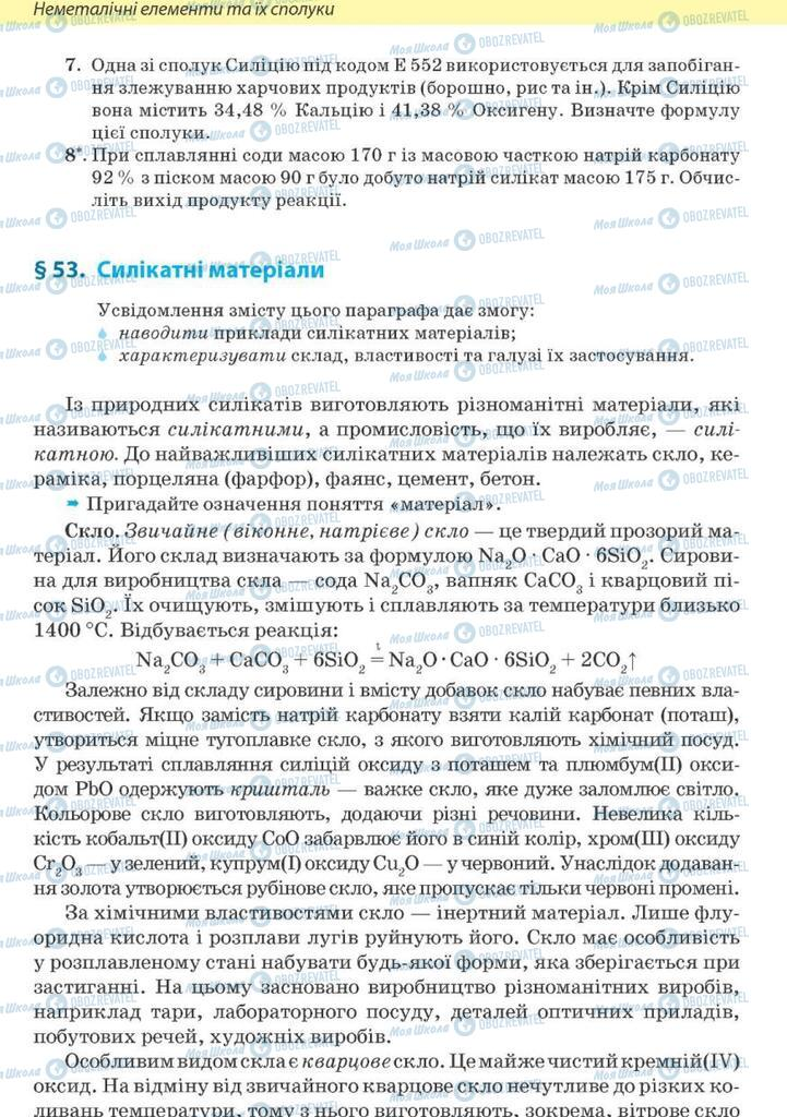 Учебники Химия 10 класс страница 226
