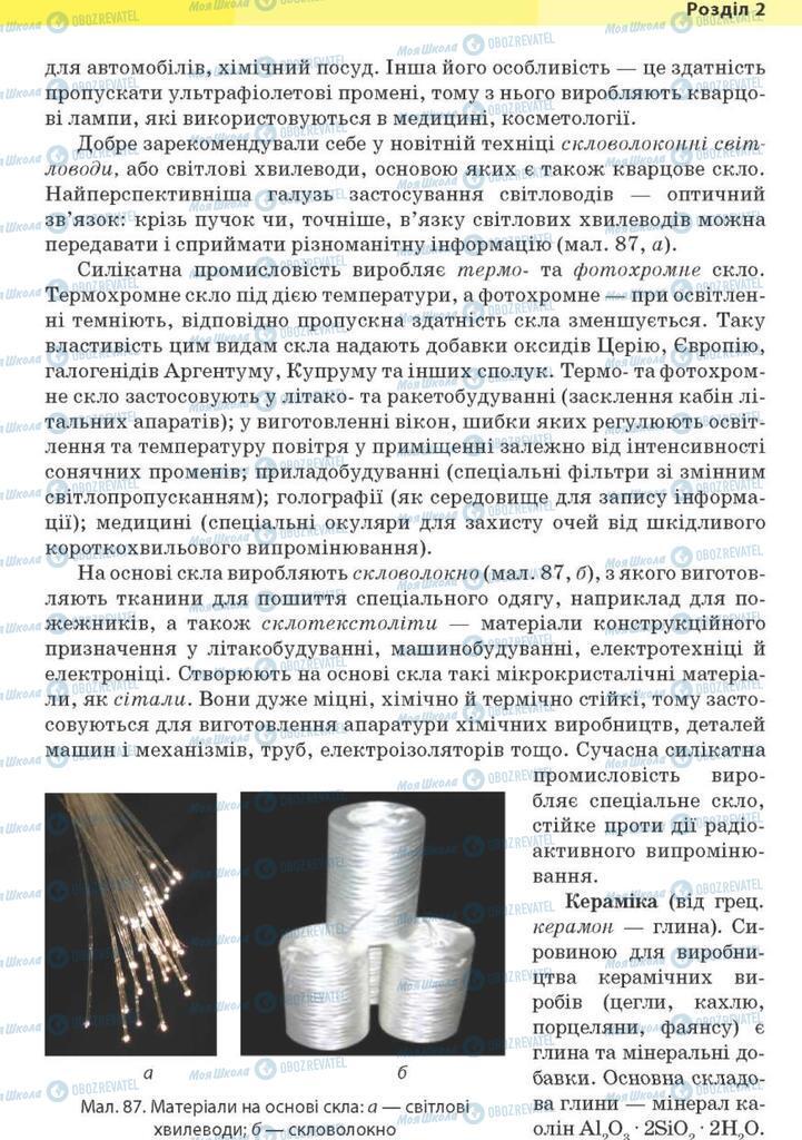 Учебники Химия 10 класс страница 227