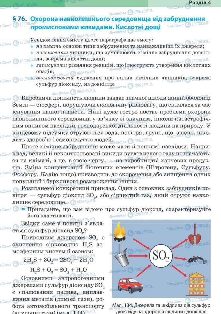 Підручники Хімія 10 клас сторінка 325