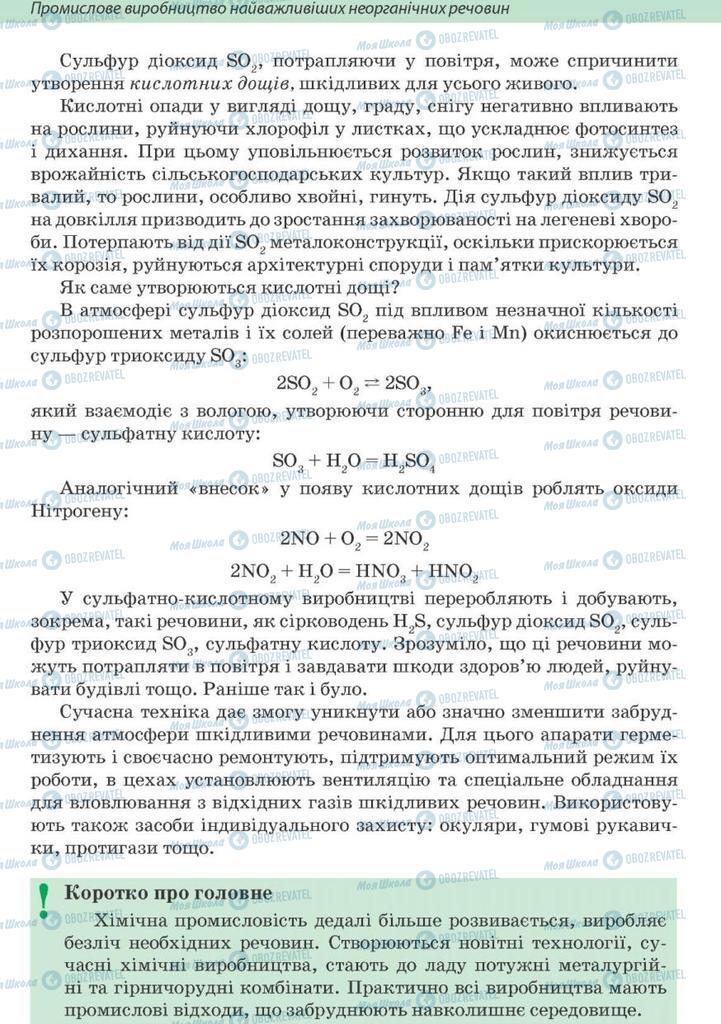 Підручники Хімія 10 клас сторінка 326
