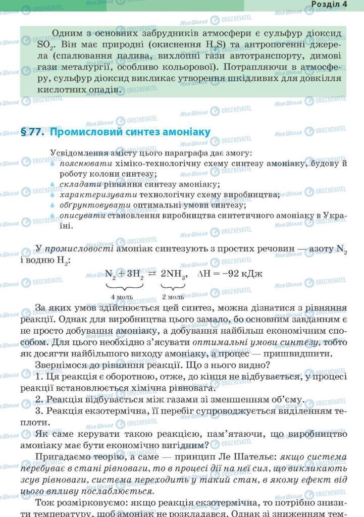 Підручники Хімія 10 клас сторінка 327