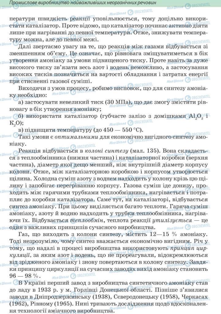 Підручники Хімія 10 клас сторінка 328