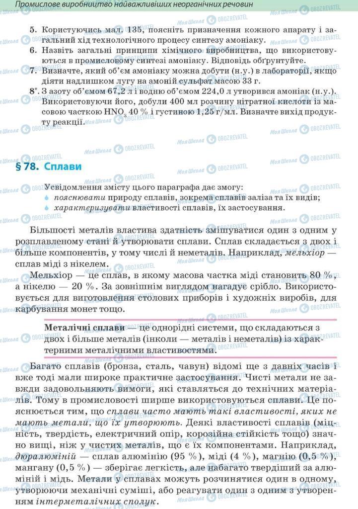 Підручники Хімія 10 клас сторінка 330