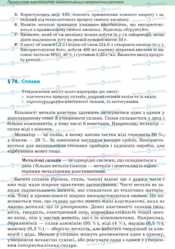 Учебники Химия 10 класс страница 330