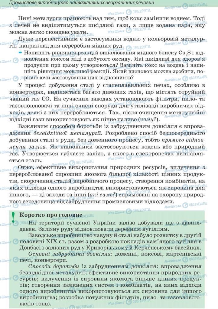 Підручники Хімія 10 клас сторінка 340